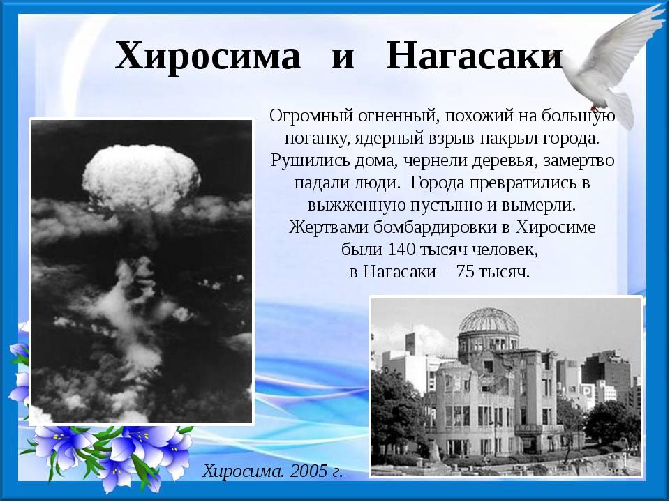 Хиросима и Нагасаки Огромный огненный, похожий на большую поганку, ядерный вз...