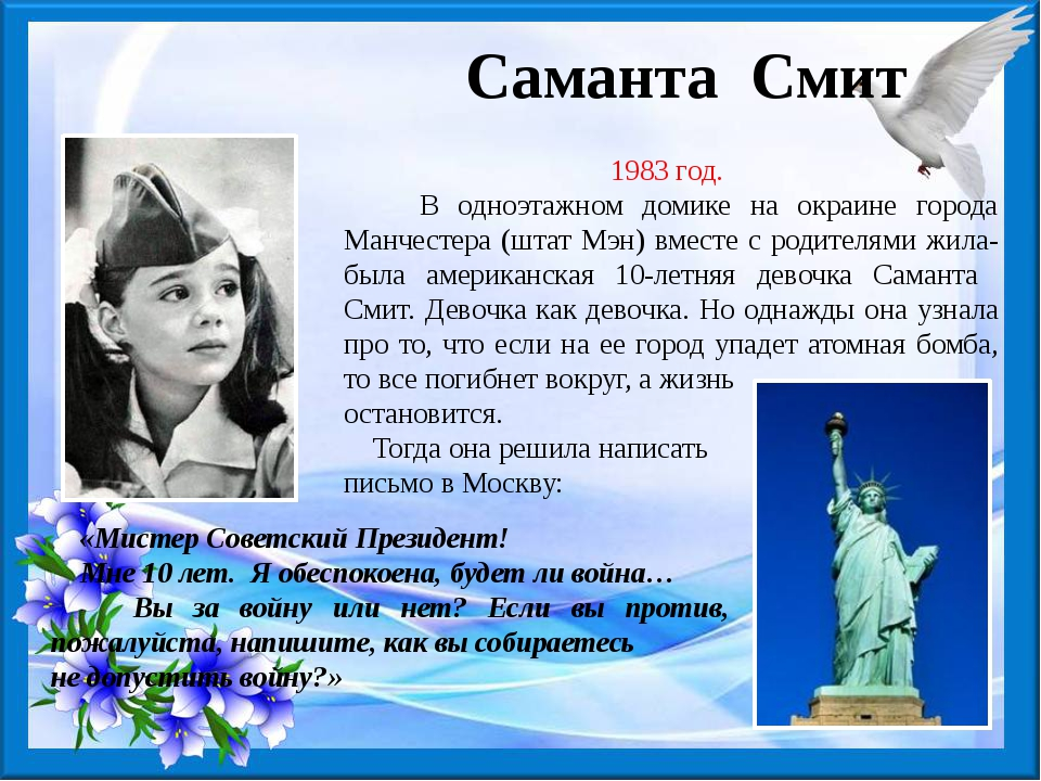 Саманта Смит «Мистер Советский Президент! Мне 10 лет. Я обеспокоена, будет ли...