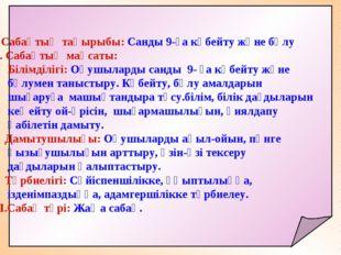 І. Сабақтың тақырыбы: Санды 9-ға көбейту және бөлу ІІ. Сабақтың мақсаты: Біл