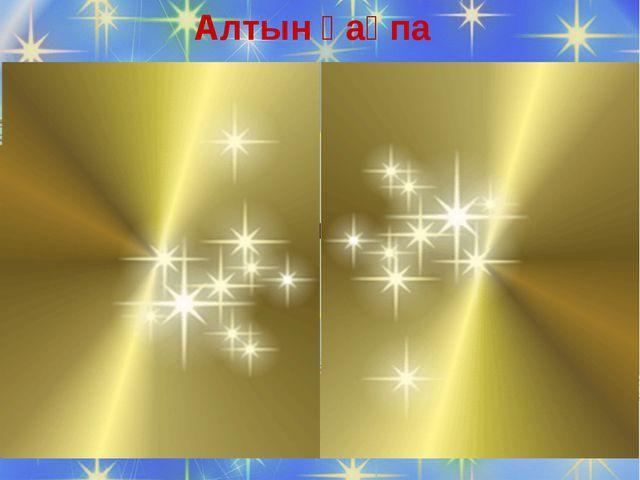 №4 есеп Алтын қақпа