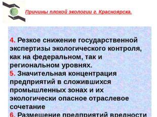 Причины плохой экологии г. Красноярска. 4. Резкое снижение государственной эк