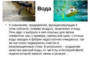 Вода К сожалению, предприятия, функционирующие в этом субъекте, помимо воздух