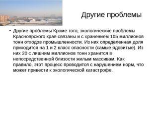 Другие проблемы Другие проблемы Кроме того, экологические проблемы Красноярс