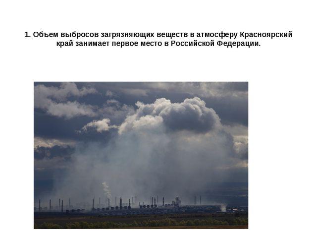 1. Объем выбросов загрязняющих веществ в атмосферу Красноярский край заним...