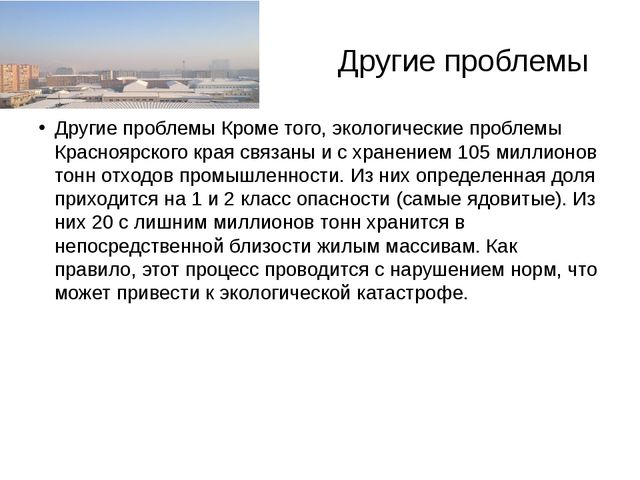 Другие проблемы Другие проблемы Кроме того, экологические проблемы Красноярс...