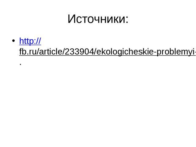 Источники: http://fb.ru/article/233904/ekologicheskie-problemyi-krasnoyarskog...
