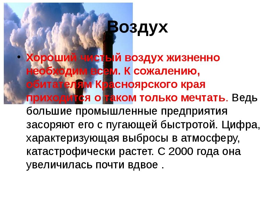 Воздух Хороший чистый воздух жизненно необходим всем. К сожалению, обитателям...