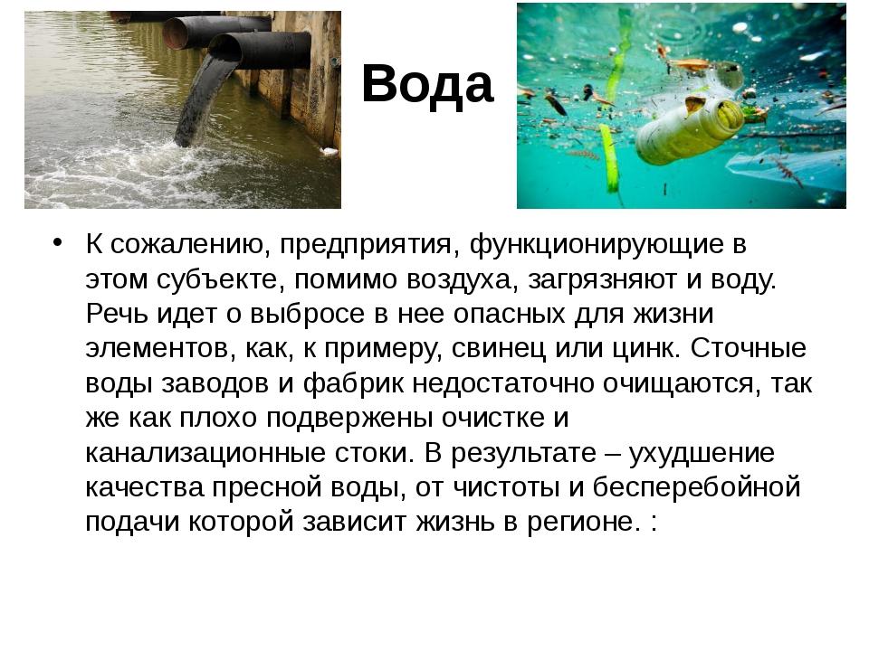 Вода К сожалению, предприятия, функционирующие в этом субъекте, помимо воздух...