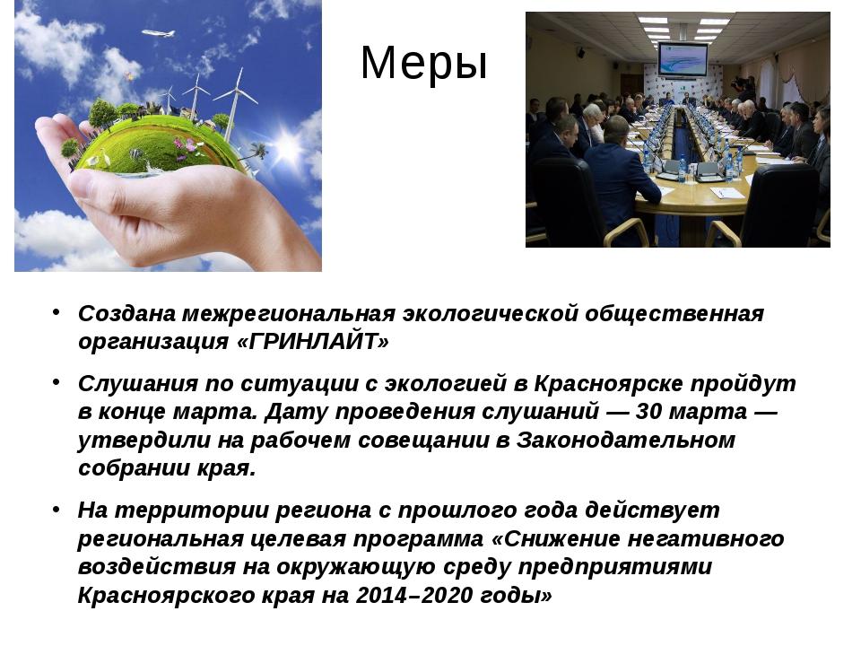 Меры  Создана межрегиональная экологической общественная организация «ГРИНЛА...