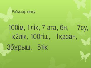 Ребустар шешу. 100ім, 1лік, 7 ата, 6н, 7су, к2лік, 100гіш, 1қазан, 3бұрыш, 5