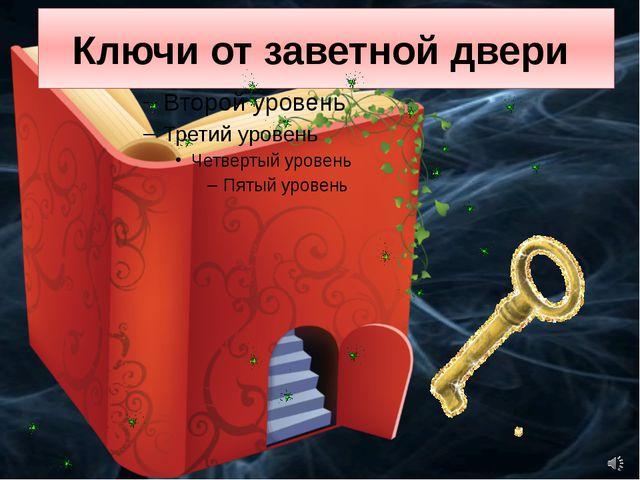 Ключи от заветной двери