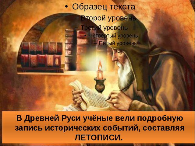 В Древней Руси учёные вели подробную запись исторических событий, составляя Л...