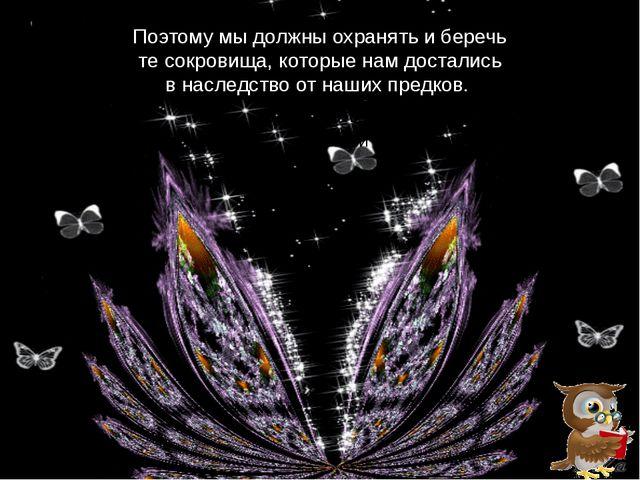 Поэтому мы должны охранять и беречь те сокровища, которые нам достались в нас...