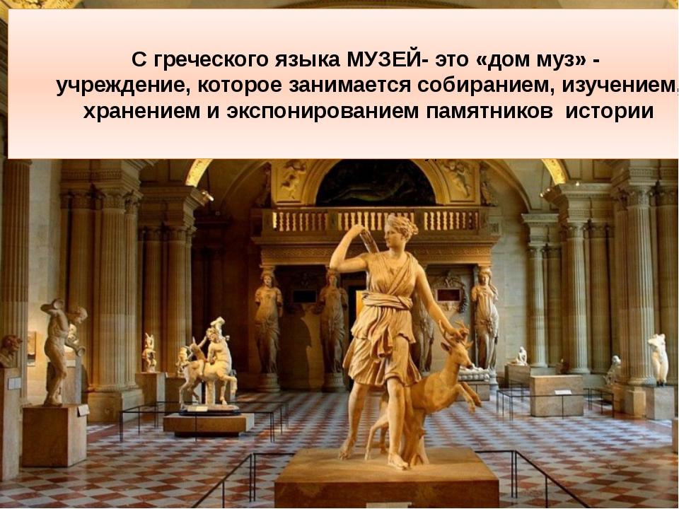 С греческого языка МУЗЕЙ- это «дом муз» - учреждение, которое занимается соби...