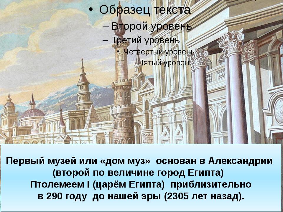 Первыймузей или «дом муз» основан вАлександрии (второй по величине город Е...