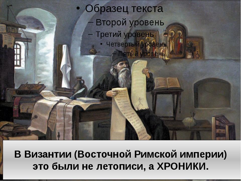 В Византии (Восточной Римской империи) это были не летописи, а ХРОНИКИ.