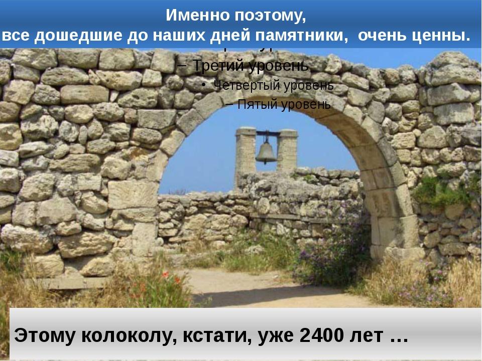 Именно поэтому, все дошедшие до наших дней памятники, очень ценны. Этому коло...