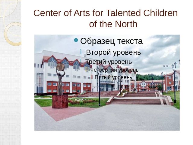 Center of Arts for Talented Children of the North