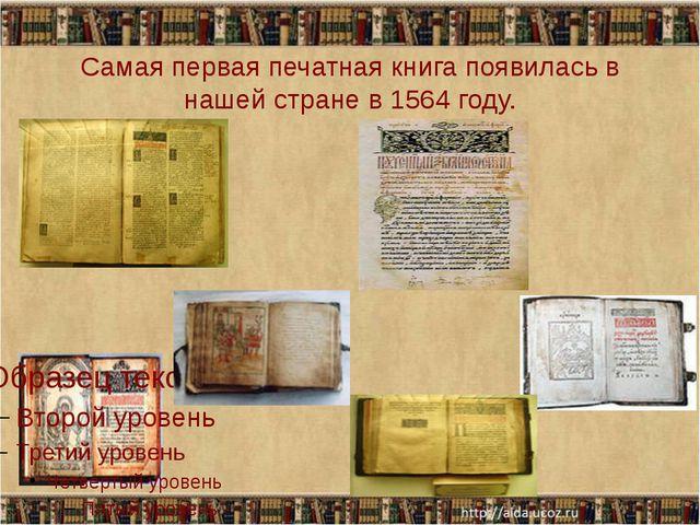 Самая первая печатная книга появилась в нашей стране в 1564 году.