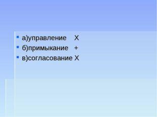 а)управление Х б)примыкание + в)согласование Х