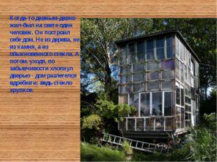 Когда-то давным-давно жил-был на свете один человек. Он построил себе дом. Не