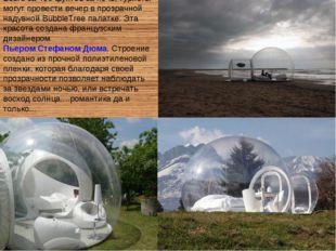 . Всего за 400 фунтов за ночь, туристы могут провести вечер в прозрачной наду