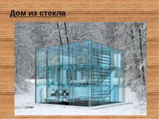 Дом из стекла.