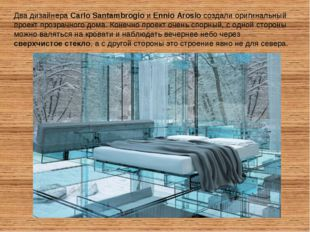 Два дизайнера Carlo Santambrogio и Ennio Arosio создали оригинальный проект п
