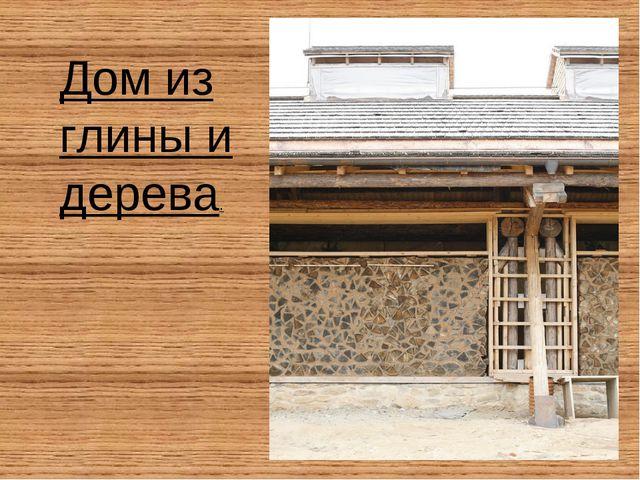 Дом из глины и дерева.