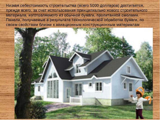 Низкая себестоимость строительства (всего 5000 долларов) достигается, прежде...