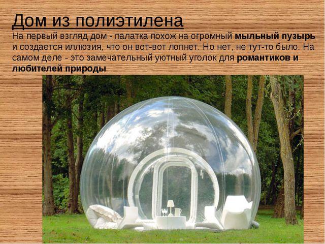 Дом из полиэтилена На первый взгляд дом - палатка похож на огромный мыльный п...