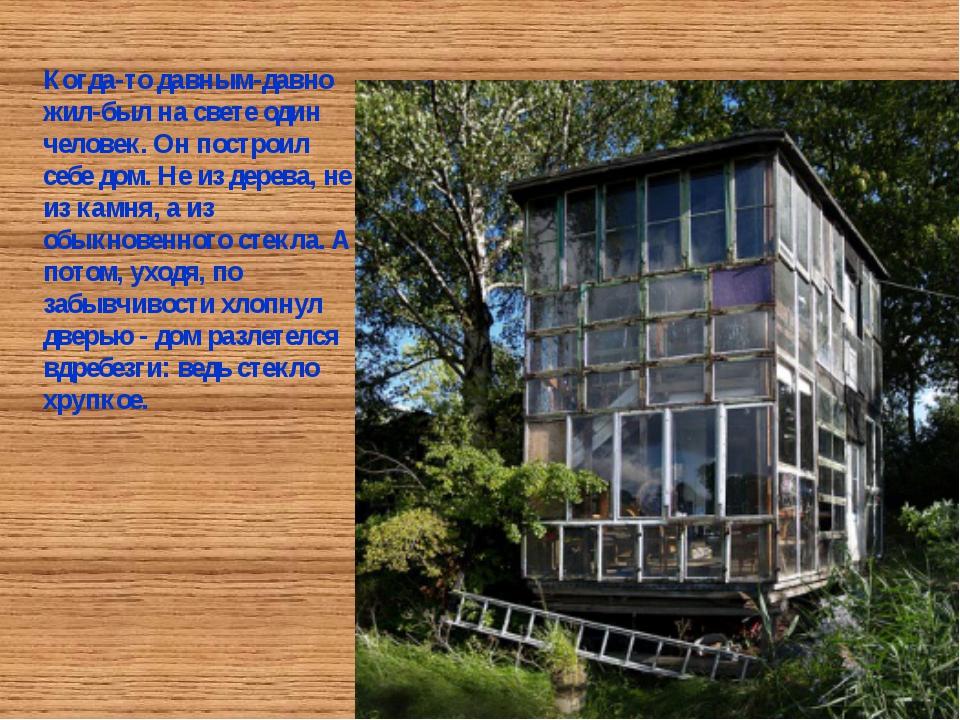 Когда-то давным-давно жил-был на свете один человек. Он построил себе дом. Не...