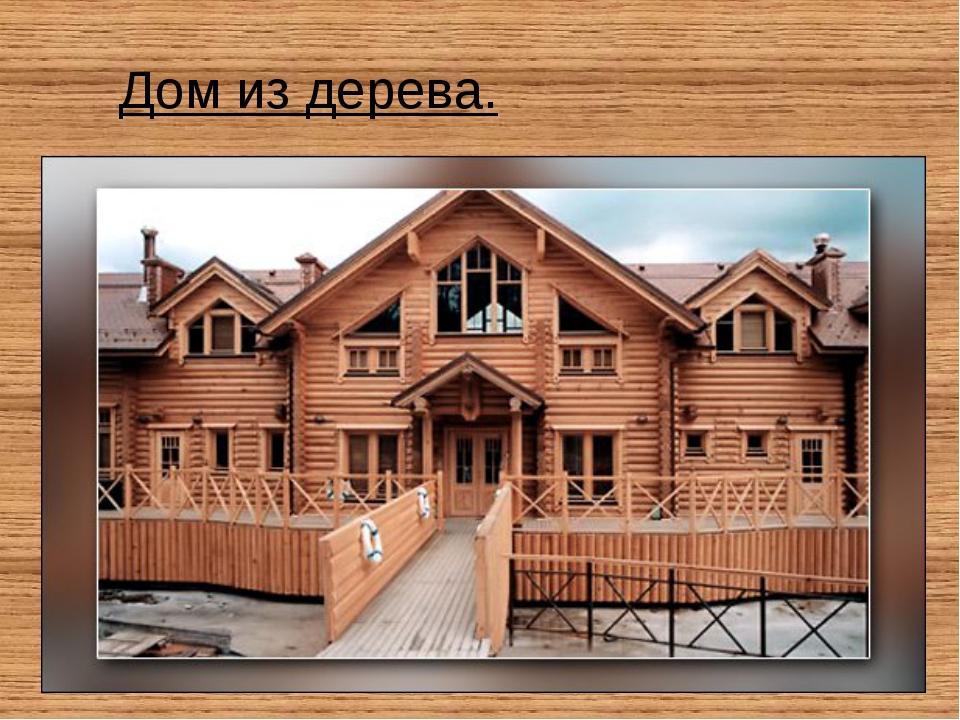Дом из дерева.
