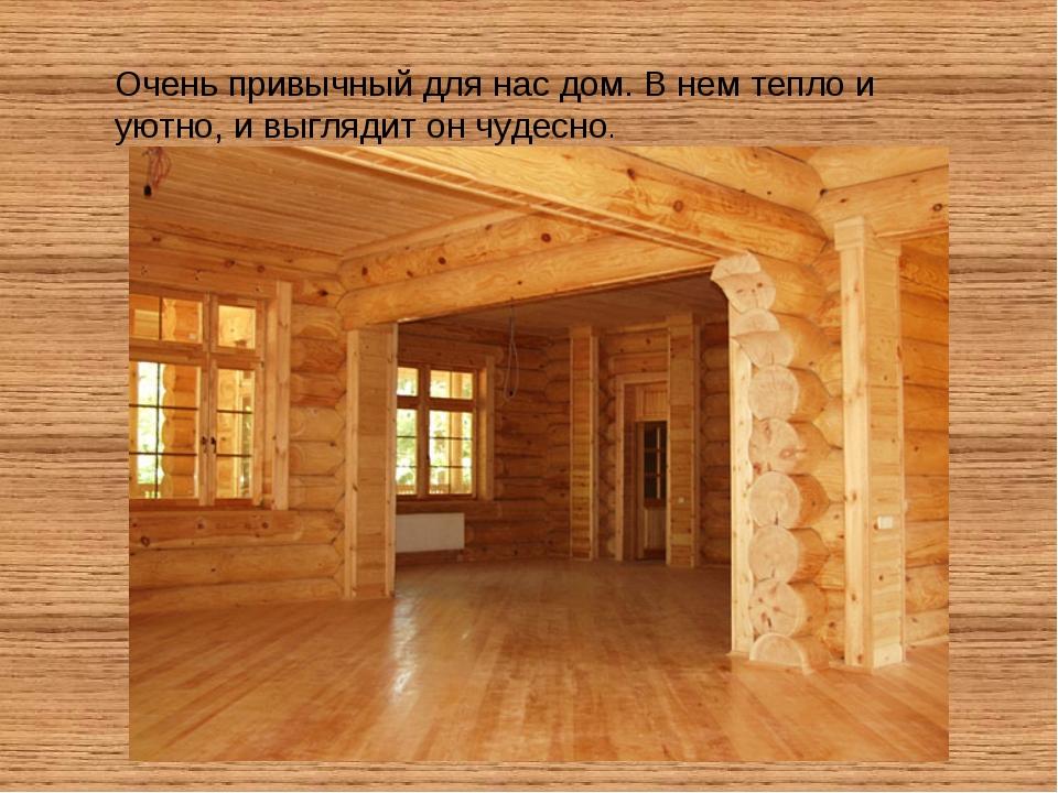 Очень привычный для нас дом. В нем тепло и уютно, и выглядит он чудесно.