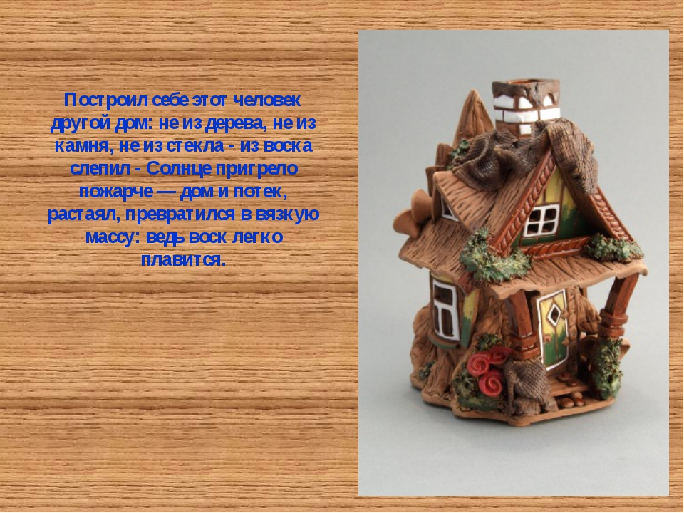 Построил себе этот человек другой дом: не из дерева, не из камня, не из стекл...