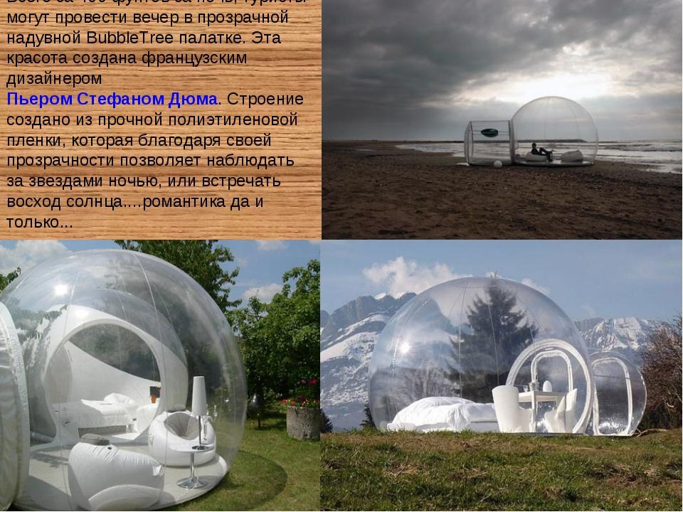 . Всего за 400 фунтов за ночь, туристы могут провести вечер в прозрачной наду...
