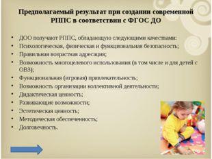 Предполагаемый результат при создании современной РППС в соответствии с ФГОС