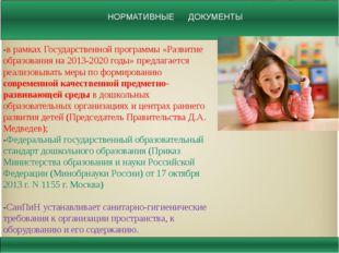 -в рамках Государственной программы «Развитие образования на 2013-2020 годы»
