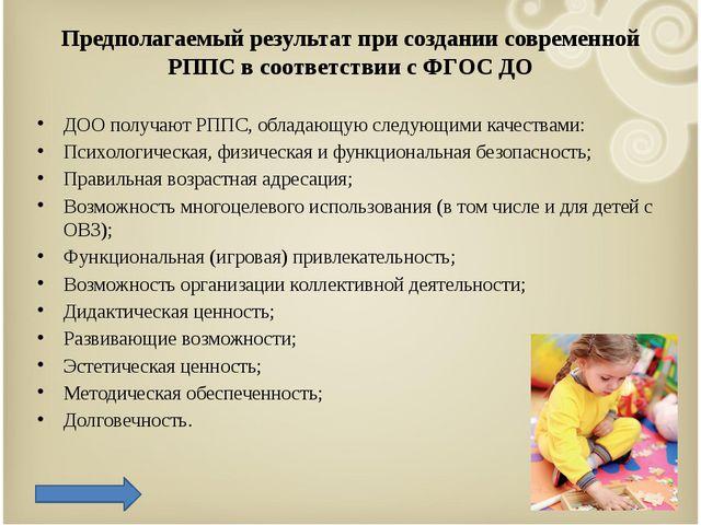 Предполагаемый результат при создании современной РППС в соответствии с ФГОС...