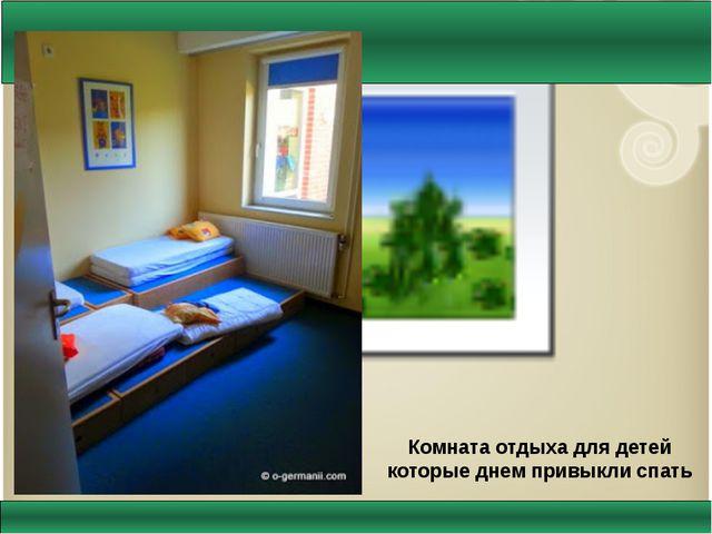Комната отдыха для детей которые днем привыкли спать