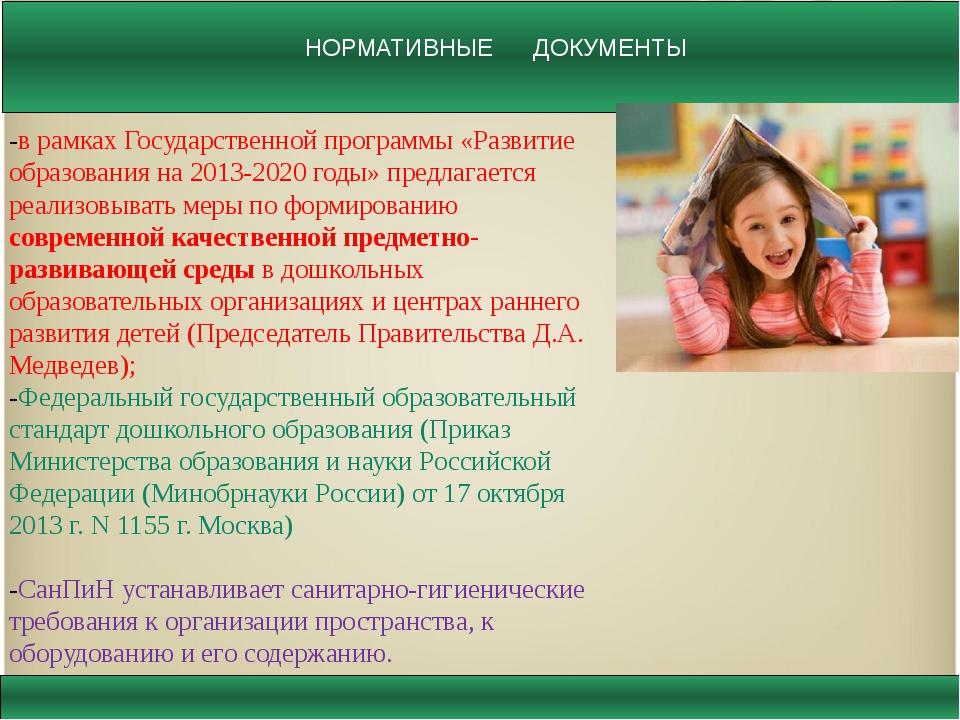 -в рамках Государственной программы «Развитие образования на 2013-2020 годы»...