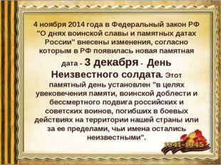 """4 ноября 2014 года в Федеральный закон РФ """"О днях воинской славы и памятных д"""