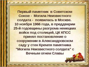Первый памятник в Советском Союзе - Могила Неизвестного солдата - появилась в