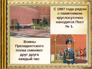 С 1997 года рядом с памятником круглосуточно находится Пост № 1. Воины Презид