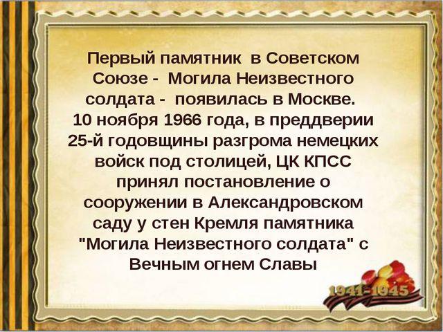 Первый памятник в Советском Союзе - Могила Неизвестного солдата - появилась в...