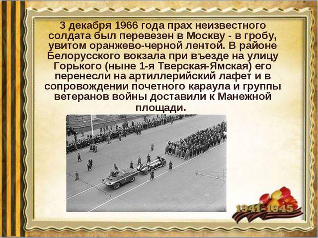 3 декабря 1966 года прах неизвестного солдата был перевезен в Москву - в гроб...