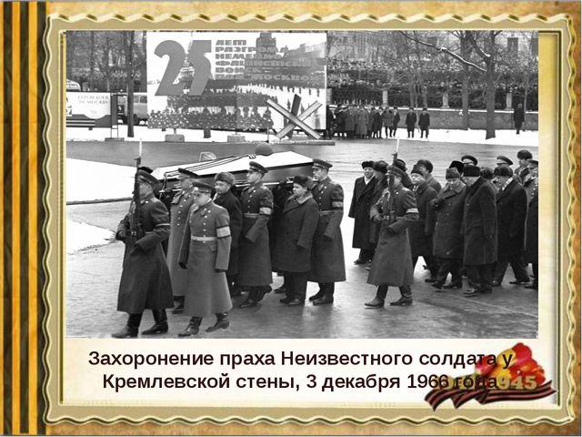 Захоронение праха Неизвестного солдата у Кремлевской стены, 3 декабря 1966 года