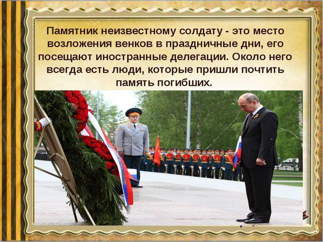 Памятник неизвестному солдату - это место возложения венков в праздничные дни...