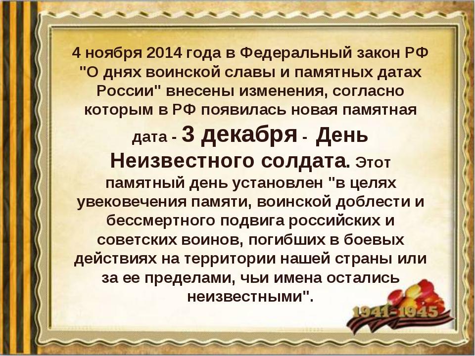 """4 ноября 2014 года в Федеральный закон РФ """"О днях воинской славы и памятных д..."""