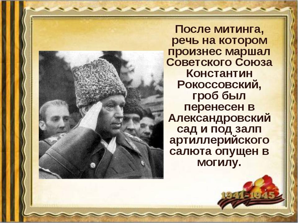 После митинга, речь на котором произнес маршал Советского Союза Константин Ро...